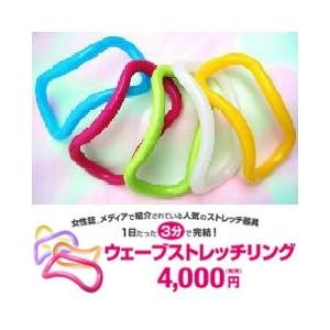 【送料無料】ウェーブストレッチリング プラスチック製 ピンク|at-tsuhan