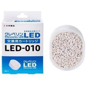 LED-010ドウシシャ クレベリンLED交換用カートリッジ 送料無料|at-tsuhan