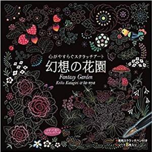 【送料無料】心がやすらぐスクラッチアート 幻想の花園