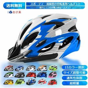 自転車ヘルメット ヘルメット 大人用 ジュニア 自転車用品 自転車 軽量 ヘルメット 人気 安心 安...
