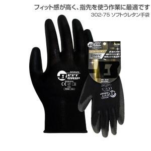 ベーシックなブラックカラー ウレタン手袋  サイズ/M・L・LL カラー/11.ブラック 素 材/ナ...