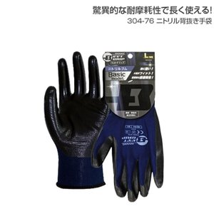 作業用 ゴム手袋 ニトリルゴム ニトリル背抜き手袋 304-76 手袋 DIY 作業用 普段用