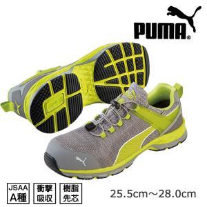 送料無料 安全靴 プーマ スニーカー PUMA 安全スニーカー Xcite 2.0 Yellow L...