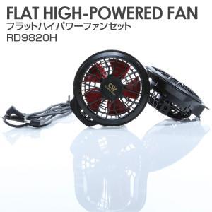 フラットファン ハイパワーファンセット 空調風神服専用付属品  ファン直径/100mm ファンの厚さ...