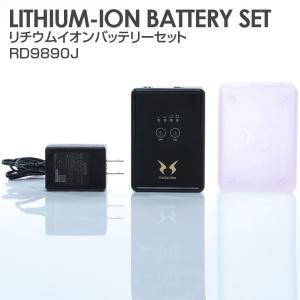空調風神服のリチウムイオンバッテリー 安全・安心の日本製です。コントローラー対応  連続稼働時間/【...