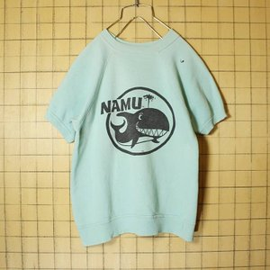 1960s USA製 NAMU 半袖 スウェット 染み込みプリント ブルー トレーナー メンズS相当 レディースM相当 シャチ クジラ 古着|ataco-garage