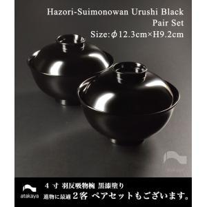 日本製 越前漆器 木製 4寸 羽反吸物椀 黒漆塗り 2客セット|atakaya|06