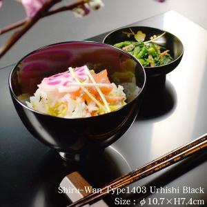 和食器 汁椀 飯椀 おしゃれ 黒 モダン 日本製 木製 漆器 木製 汁椀 type1403 黒漆塗り|atakaya