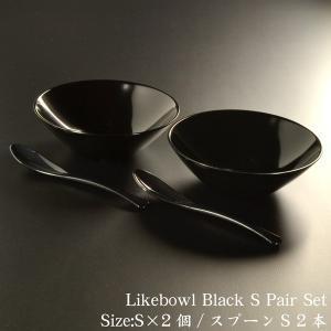 和食器 食器セット 小鉢 ボウル 鉢 おしゃれ 黒 ギフト 贈り物 モダン 日本製 漆器 ライクボウル Sペアセット BLACK|atakaya