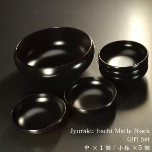 中鉢1個と小鉢(取り皿)を5枚セットにしました。 中鉢はサイズ的には4〜6人用になります。。ご家族の...