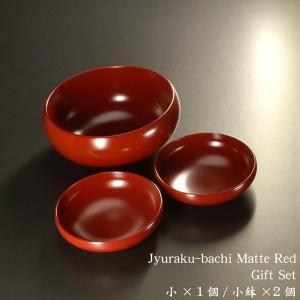 和食器 食器セット 大鉢 ボウル 鉢 おしゃれ 黒 ギフト 贈り物 モダン 日本製 漆器 寿楽鉢セット(小×1・小鉢2) 本朱|atakaya