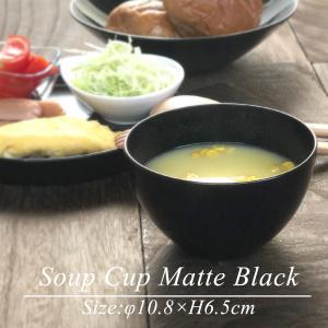 スープカップ BLACK 日本製 越前漆器 おしゃれ かわいい カフェオレボウル シリアルボウル サラダボウル ボウル 黒 食器洗浄機対応|atakaya