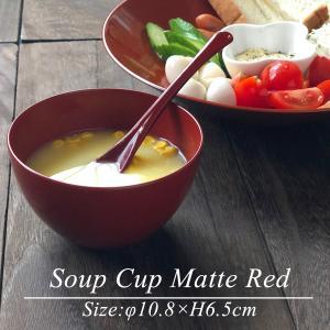 スープカップ RED 日本製 越前漆器 おしゃれ かわいい カフェオレボウル シリアルボウル サラダボウル ボウル 赤 朱 食器洗浄機対応|atakaya