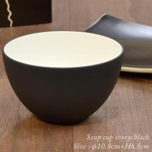 スープカップ アイボリー/ブラック おしゃれ かわいい モダン 漆器 あたかや ボウル 黒 食器洗浄機対応 日本製 越前漆器|atakaya