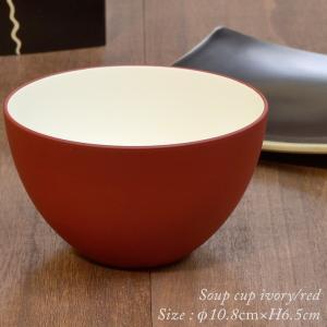 スープカップ アイボリー/レッド おしゃれ かわいい モダン 漆器 あたかや 赤 食器洗浄機対応 日本製 越前漆器|atakaya