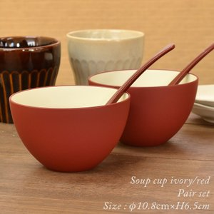 結婚祝い 食器 スープカップ ペアセット アイボリー/レッド おしゃれ 食器洗浄機対応 日本製 内祝 引き出物|atakaya