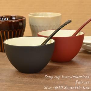 結婚祝い 食器 スープカップ ペアセット アイボリー/ブラック・レッド おしゃれ 食器洗浄機対応 日本製 内祝 引き出物|atakaya