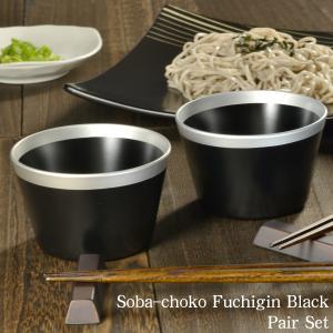そばちょこ 蕎麦 ちょこ 蕎麦猪口 ■ そば猪口 渕銀 ペアセット 黒 ■|atakaya