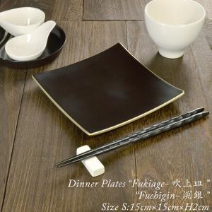 和食器 皿 銘々皿 小皿 角皿 取り皿 おしゃれ 黒 モダン 日本製 漆器 吹上皿 渕銀 小 atakaya