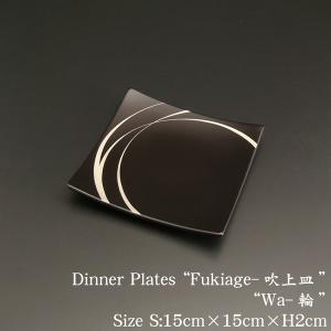 和食器 皿 銘々皿 小皿 角皿 取り皿 おしゃれ 黒 モダン 日本製 漆器 吹上皿 輪 小|atakaya