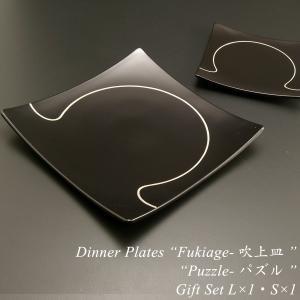 和食器 皿 角皿 おしゃれ セット 黒 ギフト 内祝 引き出物 モダン 漆器 日本製 吹上皿 大・小セット パズル|atakaya