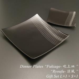 和食器 皿 角皿 おしゃれ セット 黒 ギフト 内祝 引き出物 モダン 漆器 日本製 吹上皿 大・小セット 涼風|atakaya