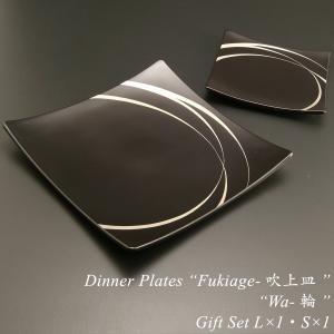 和食器 皿 角皿 おしゃれ セット 黒 ギフト 内祝 引き出物 モダン 漆器 日本製 吹上皿 大・小セット 輪|atakaya