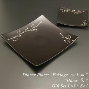 和食器 皿 角皿 おしゃれ セット 黒 ギフト 内祝 引き出物 モダン 漆器 日本製 吹上皿 大・小セット 花|atakaya
