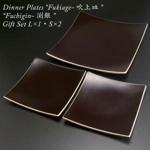 和食器 皿 角皿 おしゃれ セット 黒 ギフト 内祝 引き出物 モダン 漆器 日本製 吹上皿 渕銀(大×1 小×2) atakaya