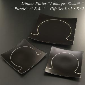 和食器 皿 角皿 おしゃれ セット 黒 ギフト 内祝 引き出物 モダン 漆器 日本製 吹上皿 大1枚・小2枚セット パズル|atakaya