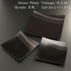 和食器 皿 角皿 おしゃれ セット 黒 ギフト 内祝 引き出物 モダン 漆器 日本製 吹上皿 大1枚・小2枚セット 涼風|atakaya