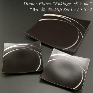 和食器 皿 角皿 おしゃれ セット 黒 ギフト 内祝 引き出物 モダン 漆器 日本製 吹上皿 大1枚・小2枚セット 輪|atakaya