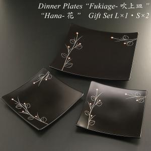 和食器 皿 角皿 おしゃれ セット 黒 ギフト 内祝 引き出物 モダン 漆器 日本製 吹上皿 大1枚・小2枚セット 花|atakaya