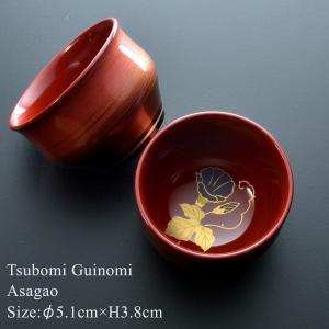 日本製 越前漆器 つぼみ ぐい呑み 四季コレクション 朝顔|atakaya