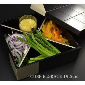 重箱 6.5寸 三段重 CUBE  ELGRACE  19.5cm  (日本製 モダン お重 おせち 弁当 箱)|atakaya|02