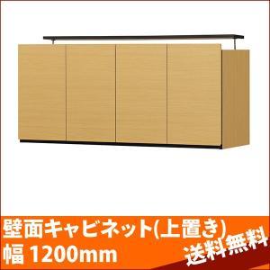 ポルターレ POR-5512DUNA 白井産業 本棚 キャビネット(上置き) 壁面 W1200xD416xH550-650mm 送料無料の写真