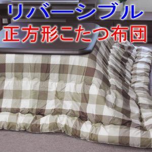 こたつ布団 正方形 チェック ブラウン リバーシブル柄 日本製縫製仕上げ|atarashi