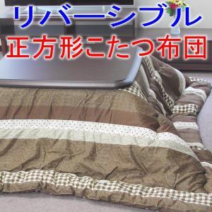 こたつ布団 正方形 ストライプ ブラウン リバーシブル柄 日本製縫製仕上げ|atarashi