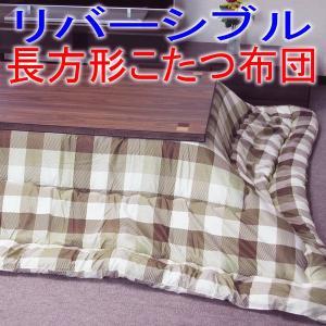 こたつ布団 長方形 チェック ブラウン リバーシブル柄 日本製縫製仕上げ|atarashi