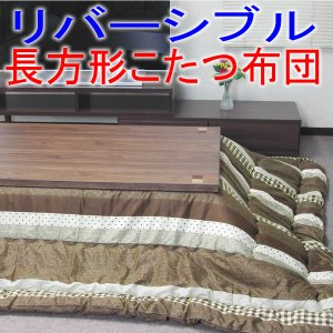 こたつ布団 長方形 ストライプ ブラウン リバーシブル柄 日本製縫製仕上げ|atarashi