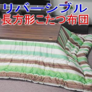 こたつ布団 長方形 ストライプ グリーン リバーシブル柄 日本製縫製仕上げ|atarashi
