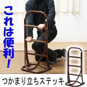 立ち上がり補助手すり3段 籐製 すべり止め付き|atarashi