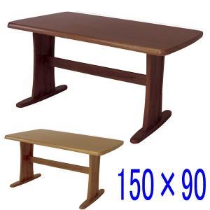ダイニングテーブル 150×90 アラニス 2色選択|atarashi