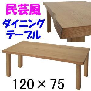 ダイニングテーブル オーク材UV塗装120×75 自然 なぐり加工|atarashi