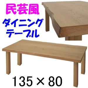 ダイニングテーブル オーク材UV塗装135×80 自然 なぐり加工|atarashi