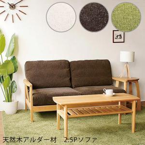 2.5Pソファ クーパー ブルックリン 自然塗料|atarashi