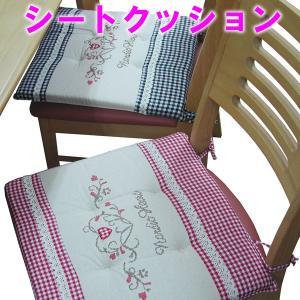 シートクッション おしゃれハートマーク刺繍 綿100% 紐付|atarashi