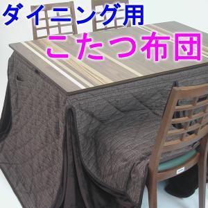 ダイニングこたつテーブル用布団 長方形135×80 140×85 日本製縫製仕上げ|atarashi