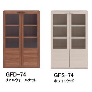壁面収納 ガラストビラ付き74cm幅 リビングシェルフ GFD-74 GFS-74 完成品 フナモコ atarashi