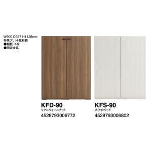 壁面収納 トビラ付き90cm幅 リビングシェルフ KFD-90 KFS-90 完成品 フナモコ|atarashi|02